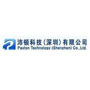 沛顿科技(深圳)有限公司logo
