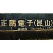 昆山正鹏电子logo