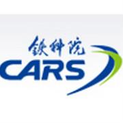 中国铁道科学研究院logo