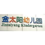 金太阳幼儿园logo