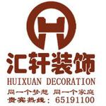 云南汇轩装饰工程有限公司logo