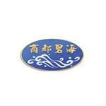 商都碧海logo