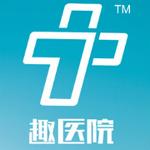 去医院/趣医网络logo
