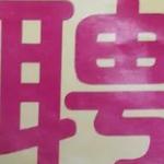 中国平安综合性金融集团logo
