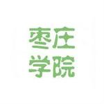 枣庄学院logo