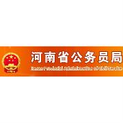 河南省公务员局logo