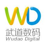 武道数码logo