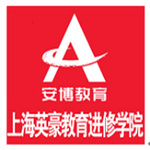 上海英豪教育进修学院logo
