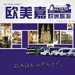 南宁市欧美嘉商务服务有限责任公司logo