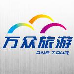 深圳市万众国际旅行社有限公司logo