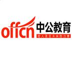 北京中公未来教育咨询有限公司上海分公司logo