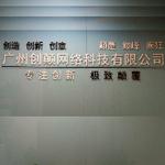 广州创颠网络科技有限公司
