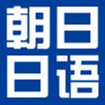 上海黄浦区朝日进修学校logo
