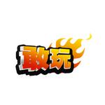 深圳市创世互动科技有限公司logo