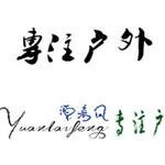 源来风科技logo