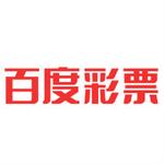 百度彩票logo