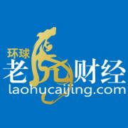 环球老虎财经logo