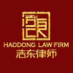 浩东律师事务所logo