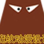 郑州魔纹动漫设计有限公司logo