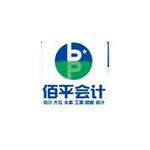 广东佰平人才培训有限公司logo