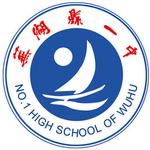 芜湖县第一中学logo