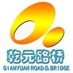 松原市乾元路桥工程有限公司logo