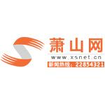 萧山网logo