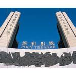 北京保利剧院管理有限公司logo