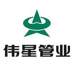 伟星管业logo