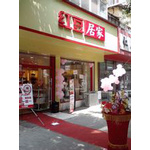 无锡红豆居家服饰有限公司logo