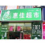 惠佳超市logo