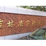 吉林省实验中学logo
