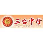 三台中学logo
