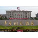 郑州丰乐园大酒店logo