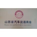 山西省汽车流通商会logo
