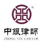 中银律师事务所logo