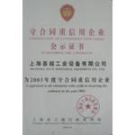 上海基越工业设备有限公司logo