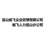 昆山起飞企业管理有限公司logo