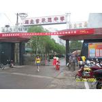 湖北省云梦县第一中学