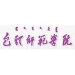 包头师范学院logo