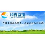 四川钧安工程监理有限公司logo
