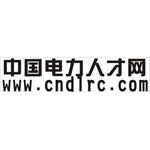 中国电力人才网logo