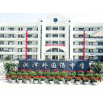 洪泽外国语中学logo