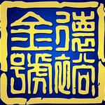 天津德裕金号贵金属经营有限公司logo