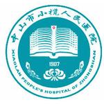 中山市小榄人民医院logo