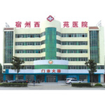 宿州西苑医院logo