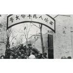 延安大学logo
