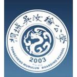 安徽桐城吳汝綸公學logo