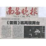 南昌晚报logo
