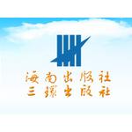海南出版社logo